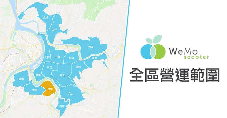 WeMo_Scooter_營運範圍_